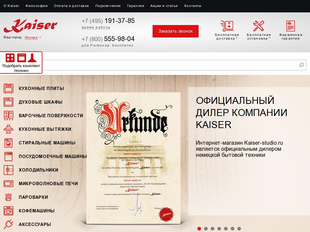 логотип kaiser-studio.ru