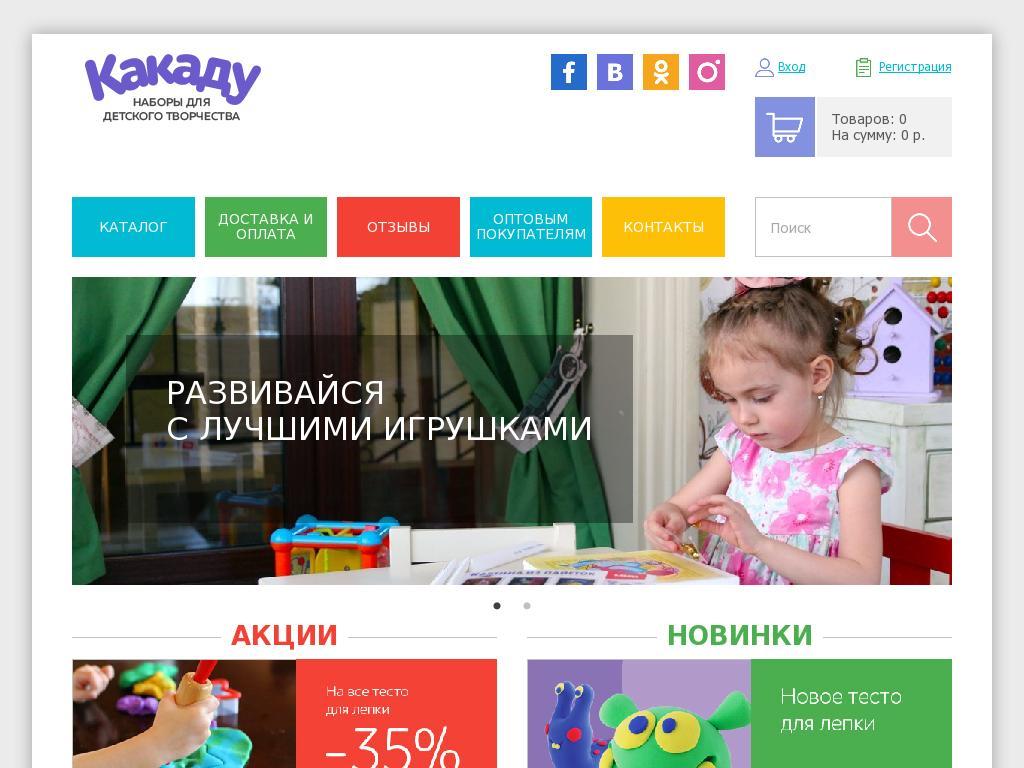 логотип kakadu-yar.ru