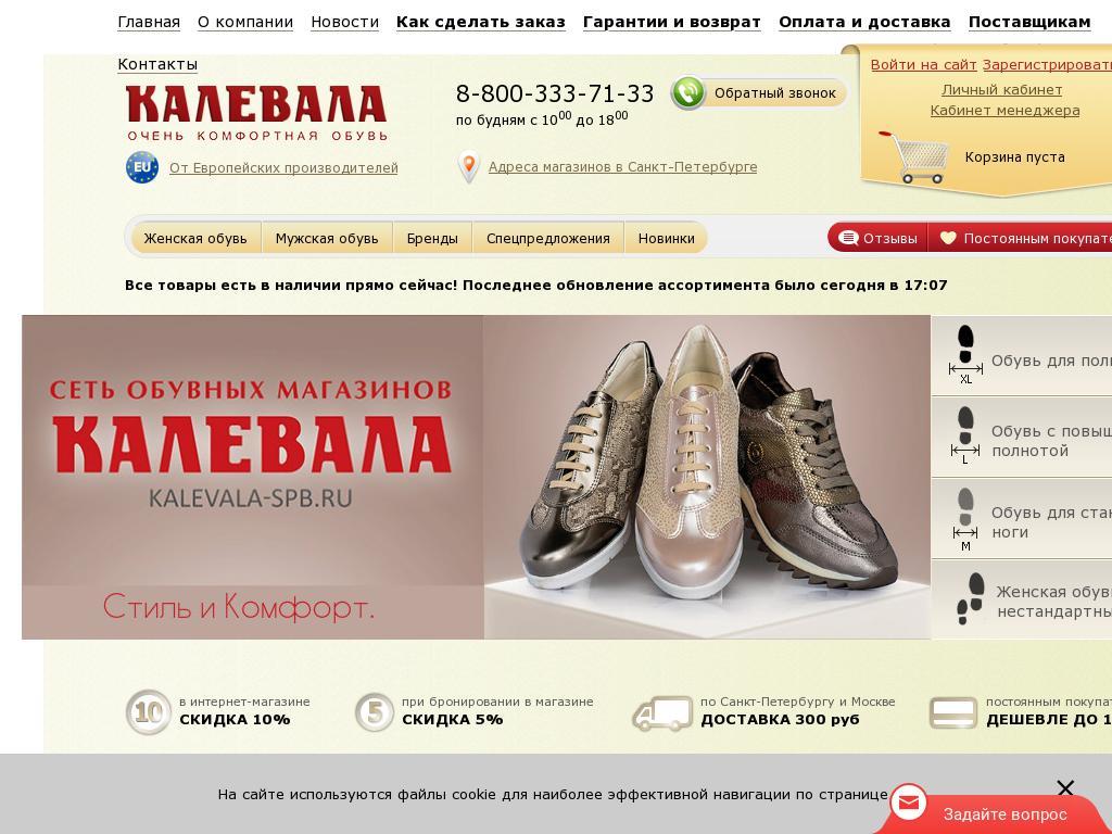 логотип kalevala-spb.ru