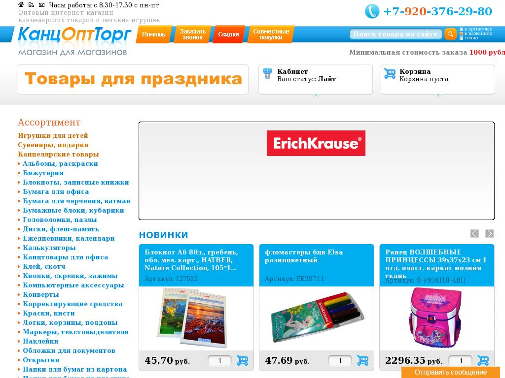 логотип kancopttorg.ru