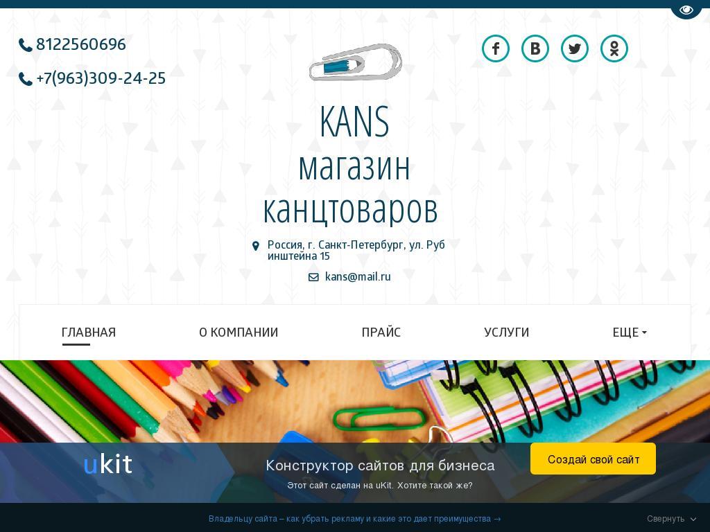 логотип kans.ru