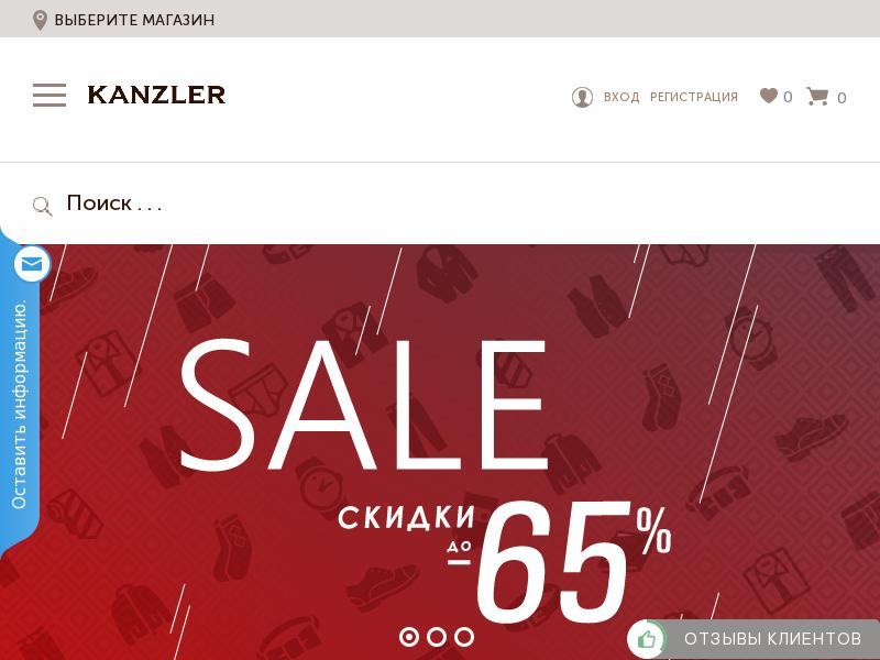 Скриншот интернет-магазина kanzler-style.ru