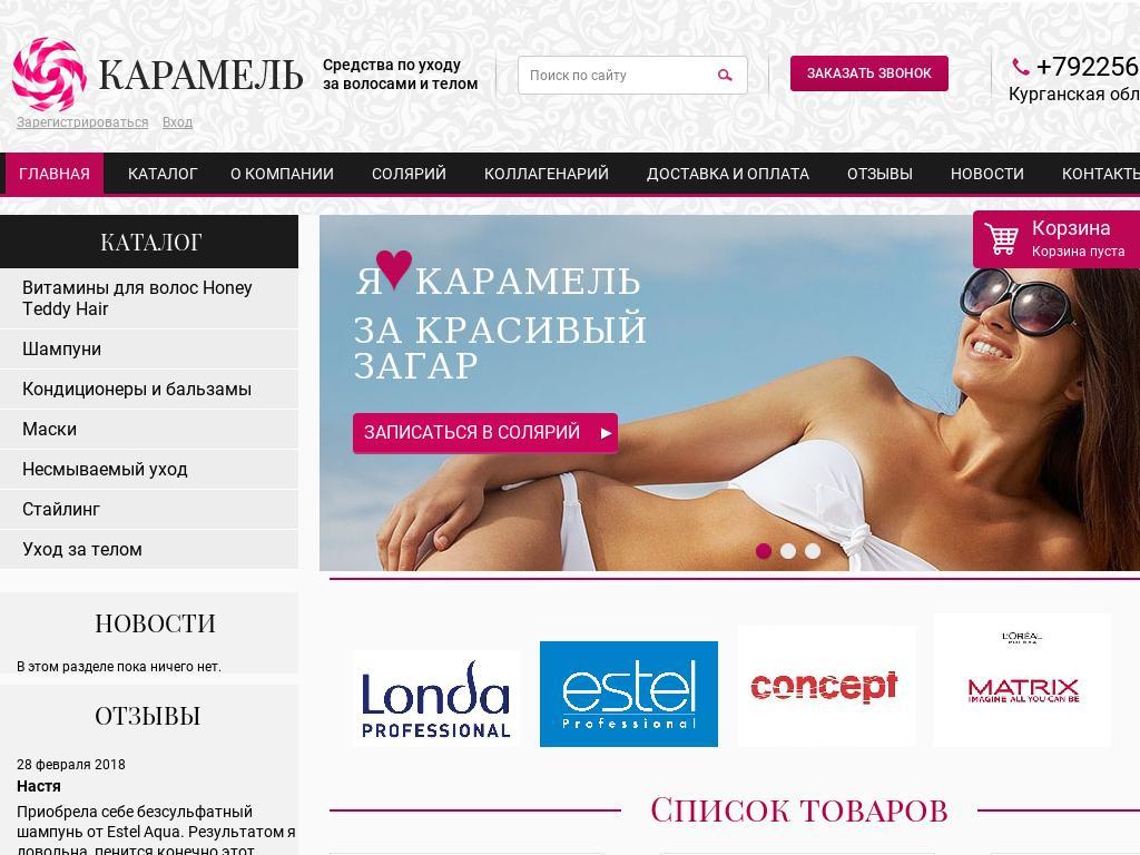 логотип karamel45.ru