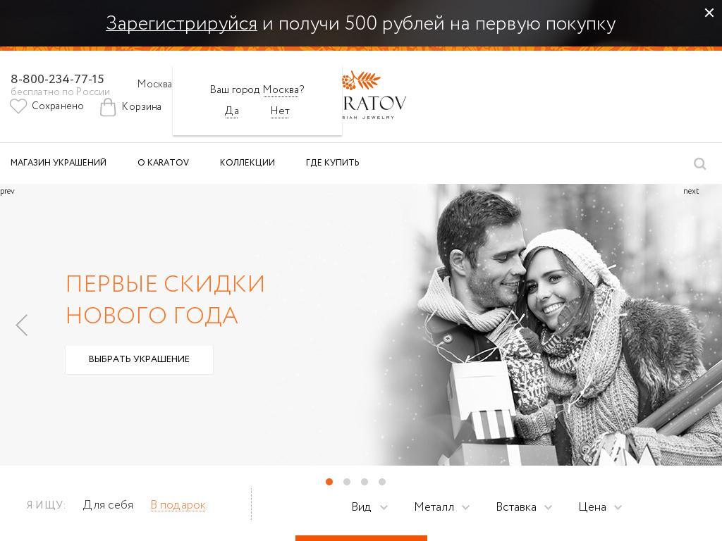логотип karatov.ru