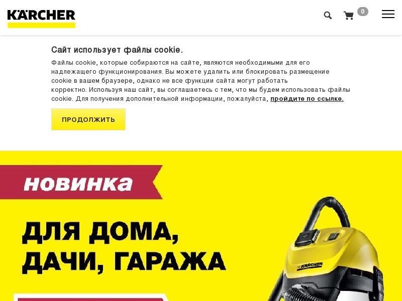 логотип karcher.ru