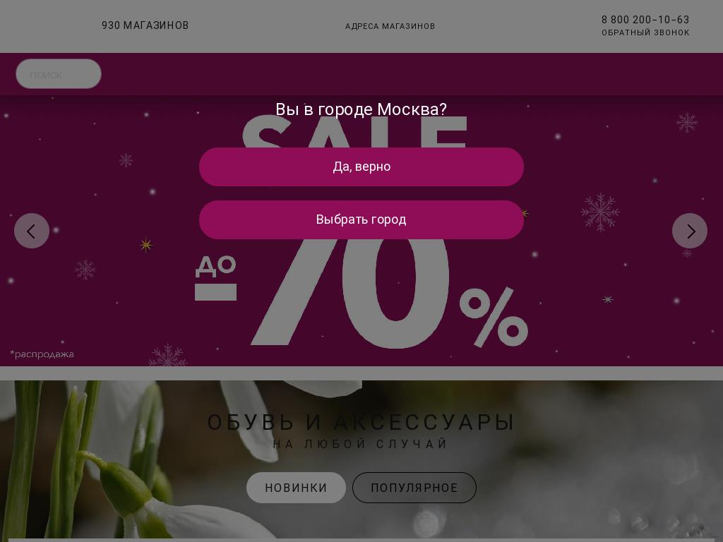Скриншот интернет-магазина kari.com