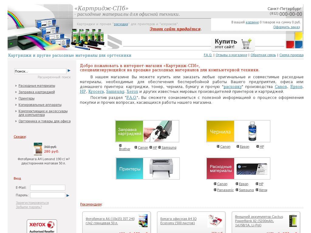 логотип kartridg-spb.ru