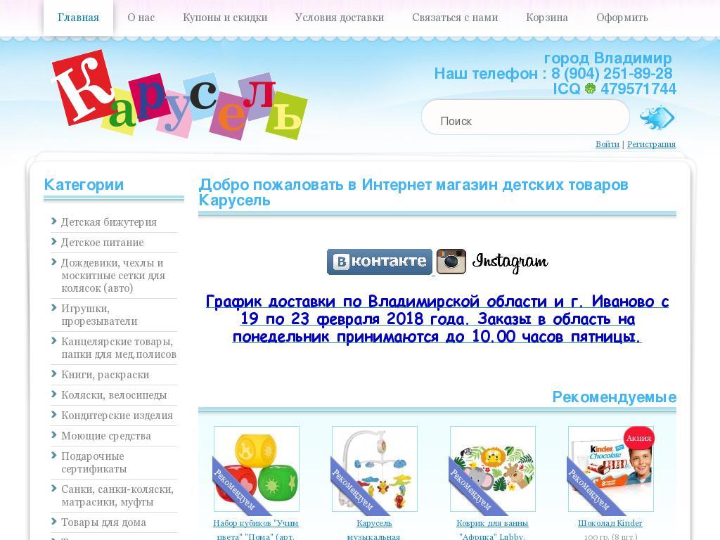 логотип karusel33.ru