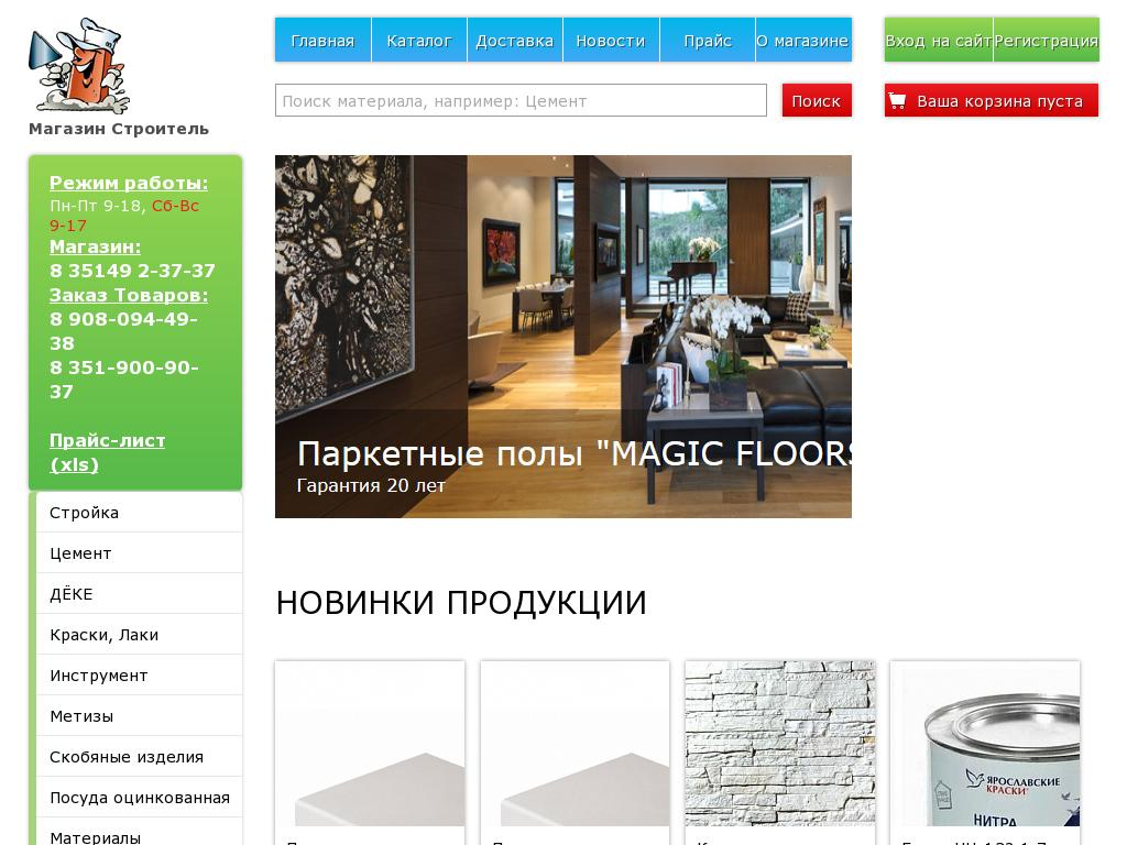 логотип kaslistroy.ru