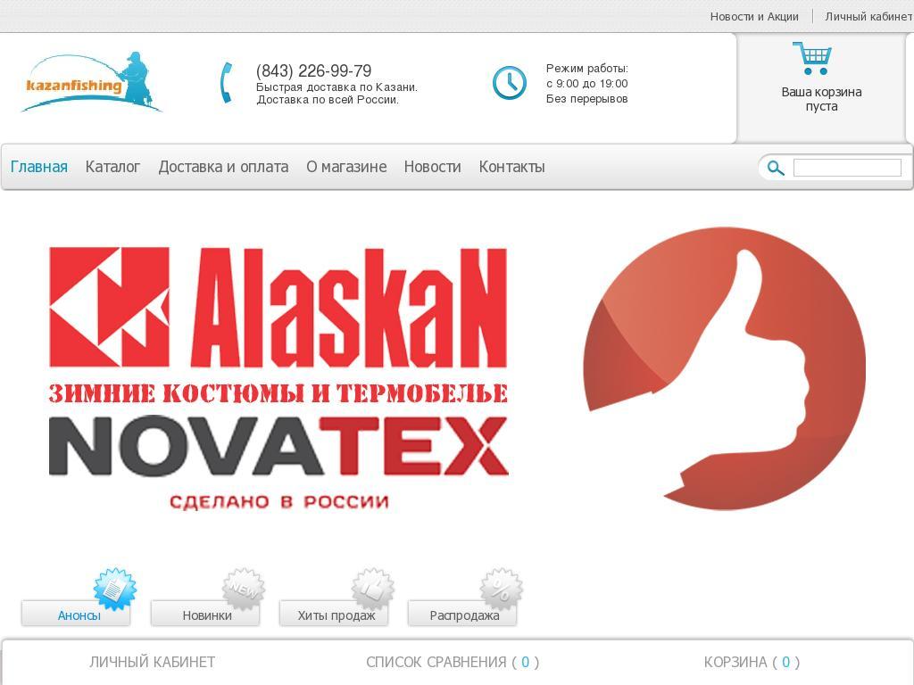 отзывы о kazanfishing.ru