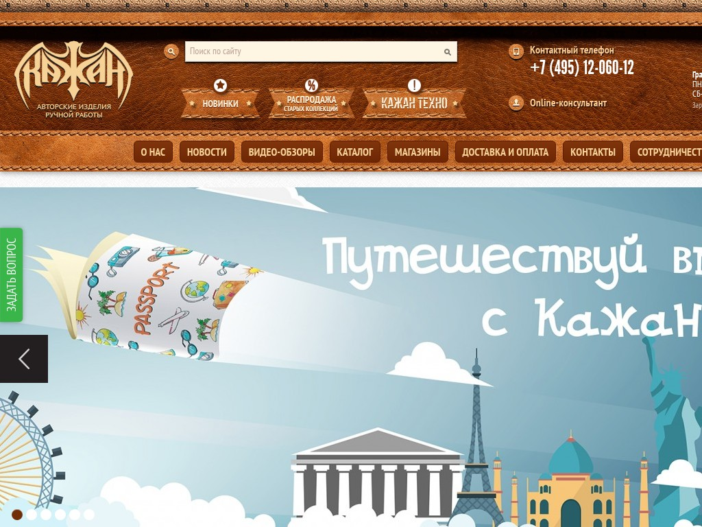 логотип kazhan.ru