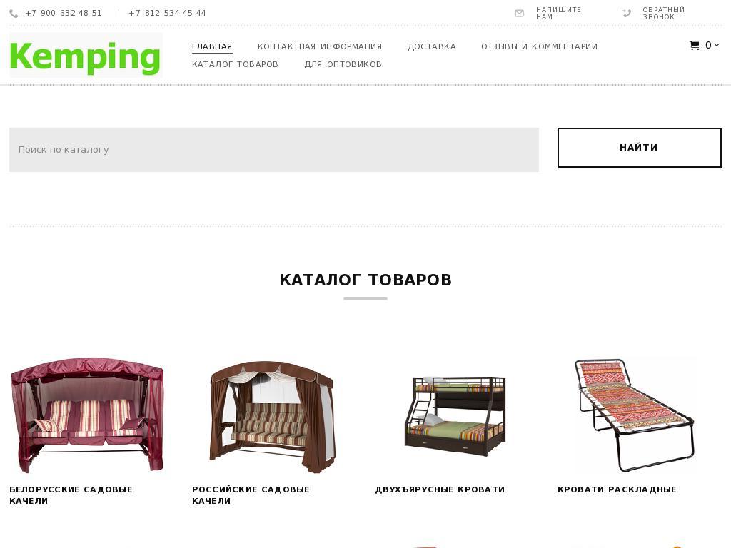 Скриншот интернет-магазина kempingspb.ru