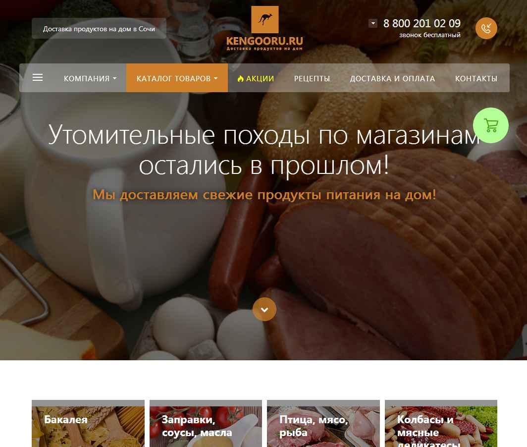 логотип kengooru.ru