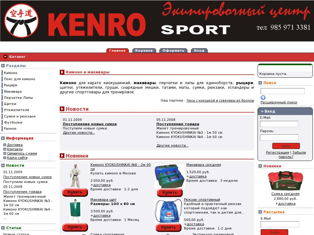 отзывы о kenrosport.ru