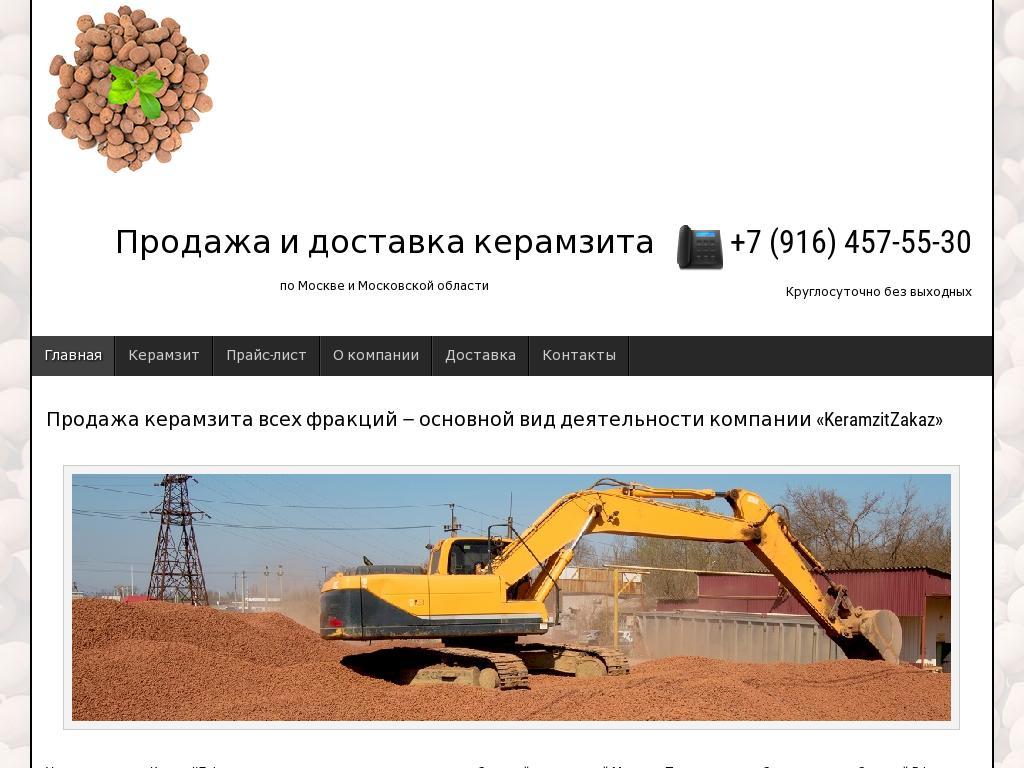 логотип keramzit-zakaz.ru