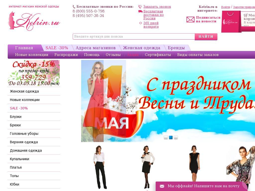 логотип ketrin.ru