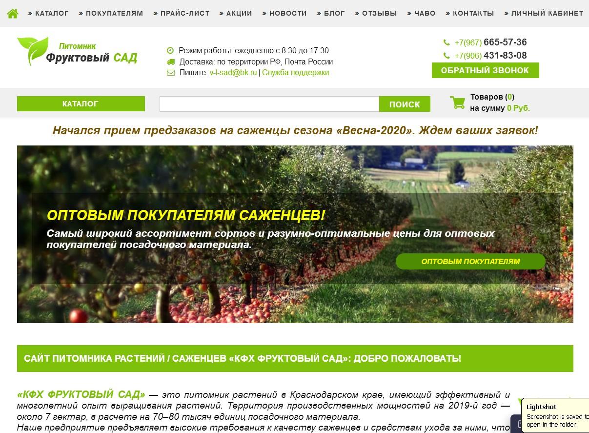 логотип kfh-fruktovyjsad.ru