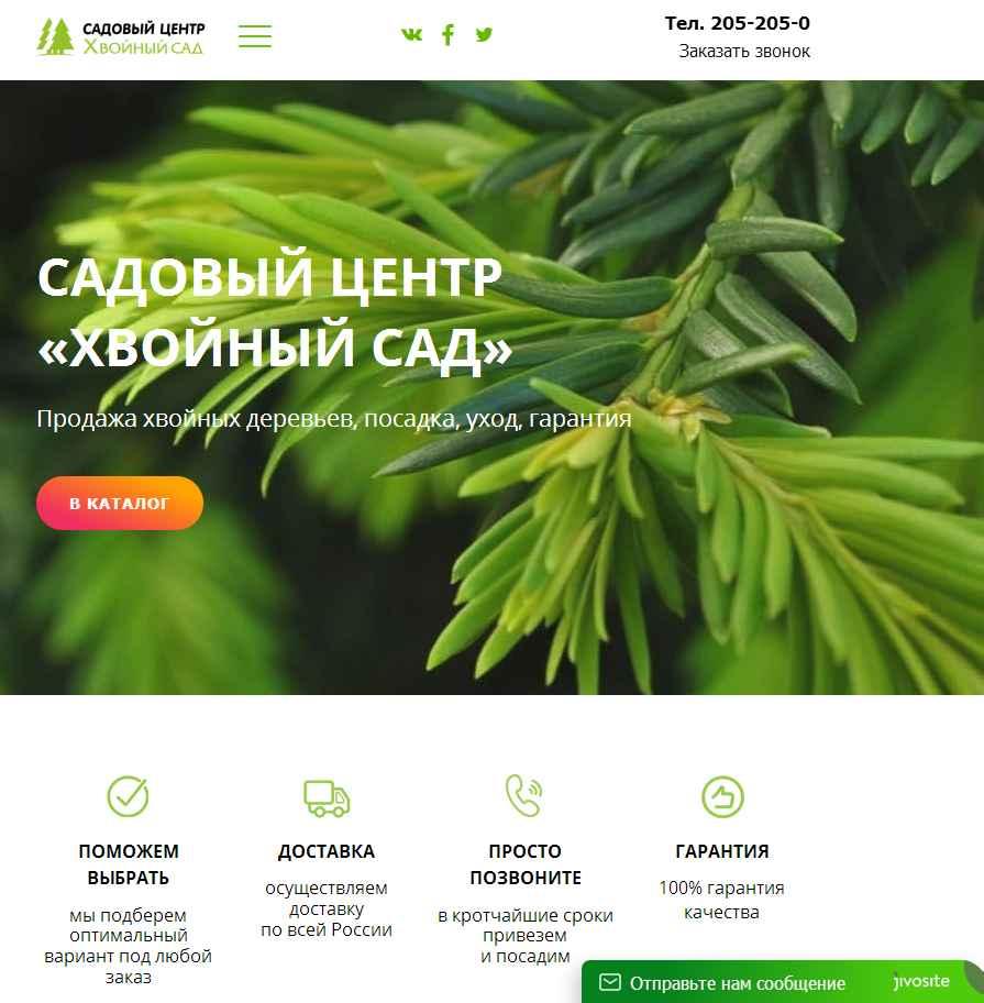 логотип khvoynyy-sad.ru