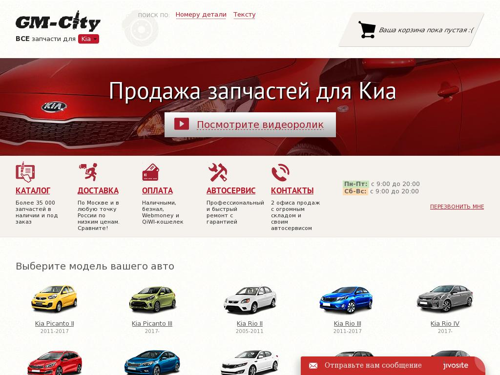 логотип kia-city.ru