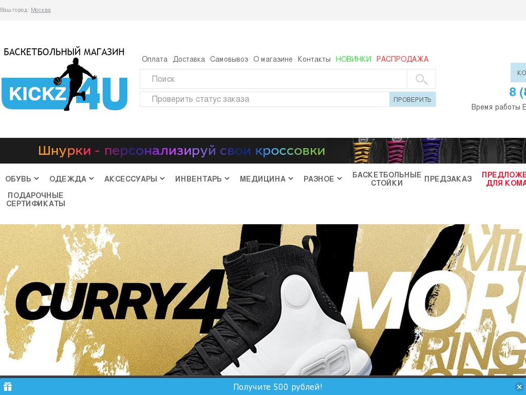 b2512c4a8e15 логотип kickz4u.ru. Kickz4u.ru - Интернет магазин кроссовок для  профессионального спорта