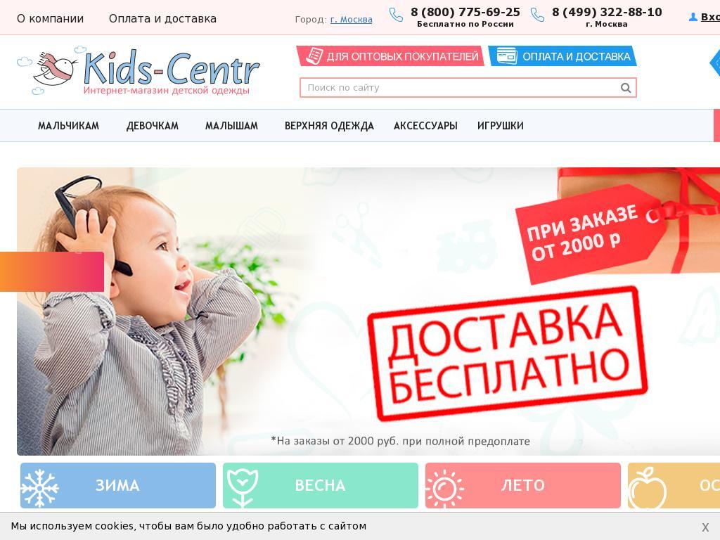 логотип kids-centr.ru