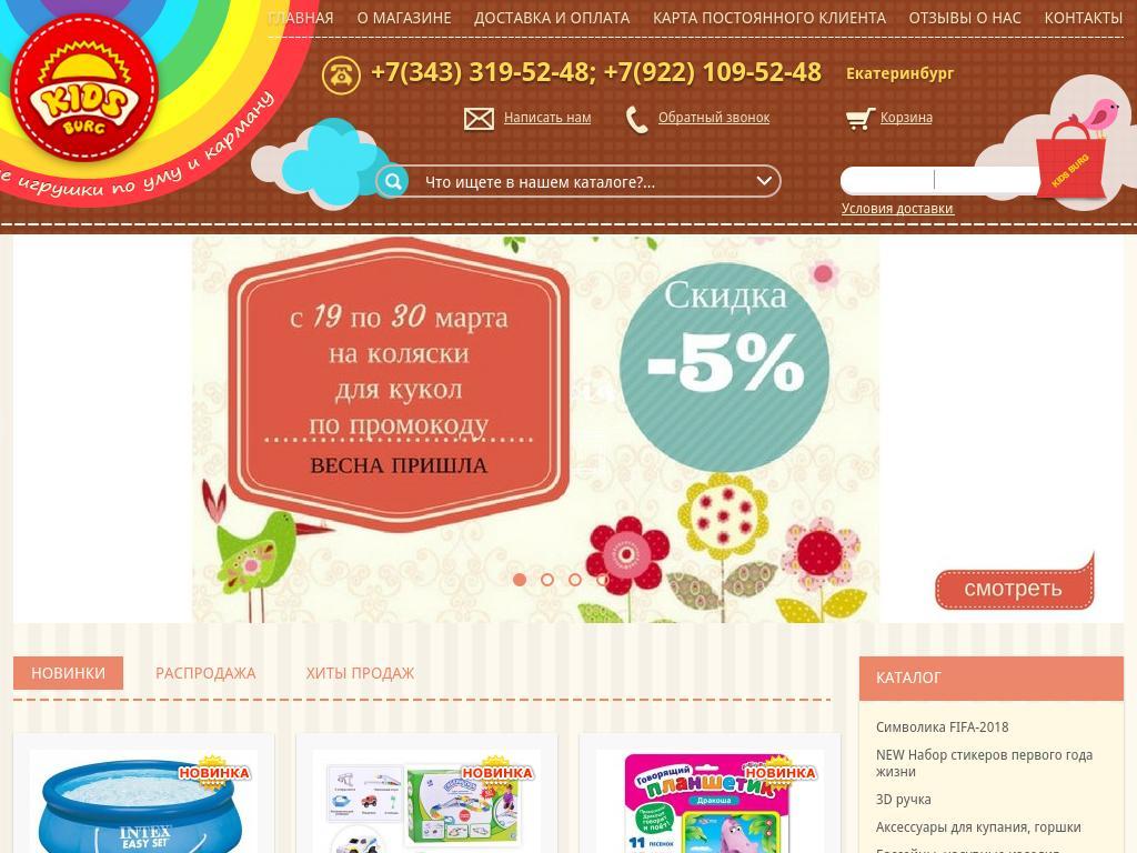 Скриншот интернет-магазина kidsburg.ru