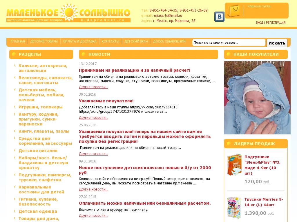 логотип kidsproduct.ru