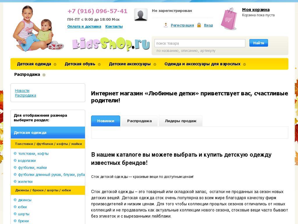 84fa3adb7db логотип kidsshop.ru. Kidsshop.ru - онлайн-магазин детской одежды