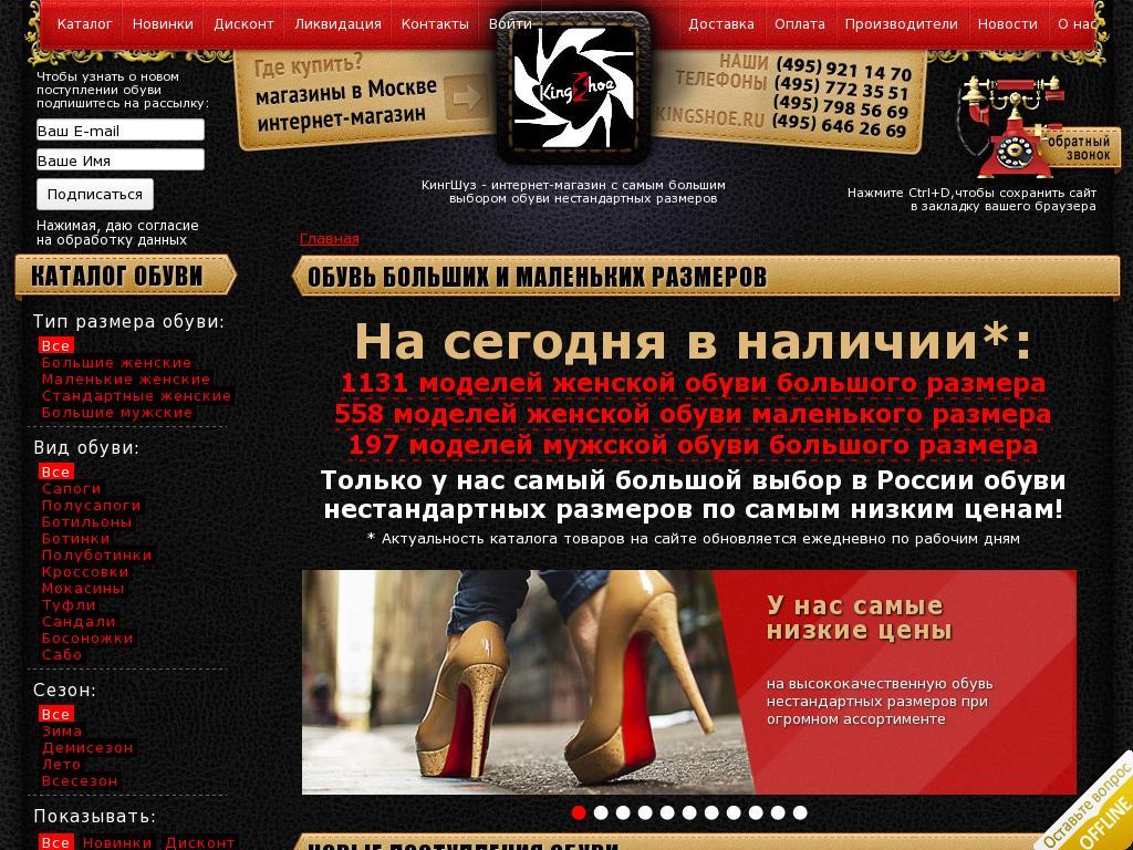 логотип kingshoe.ru