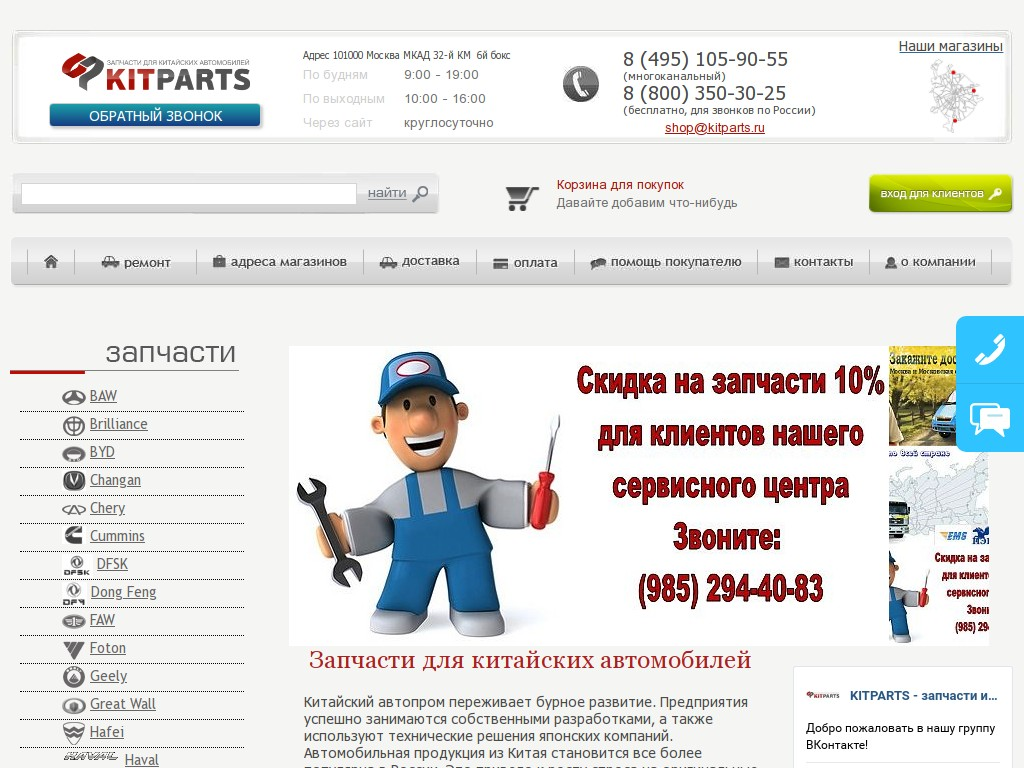 логотип kitparts.ru