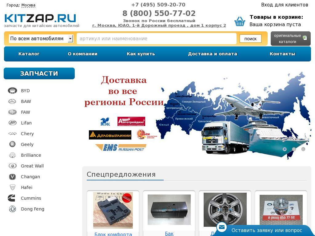 логотип kitzap.ru