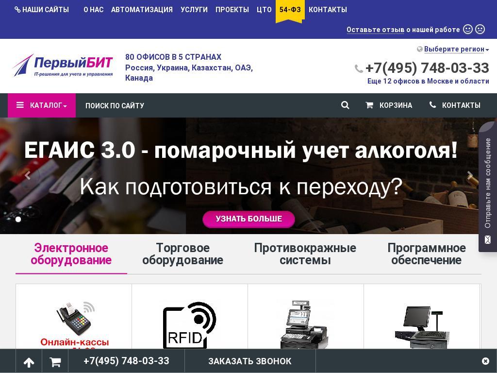 Скриншот интернет-магазина kkm.su