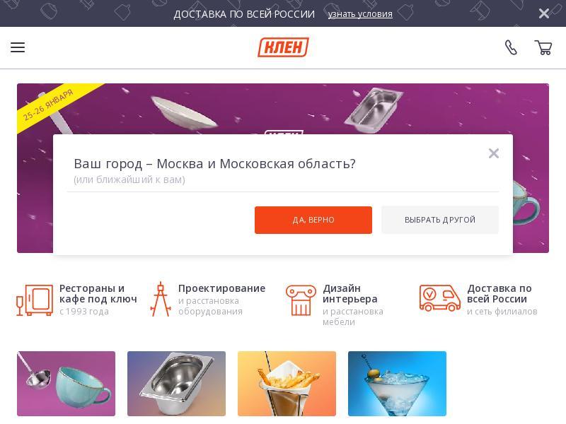 логотип klenmarket.ru