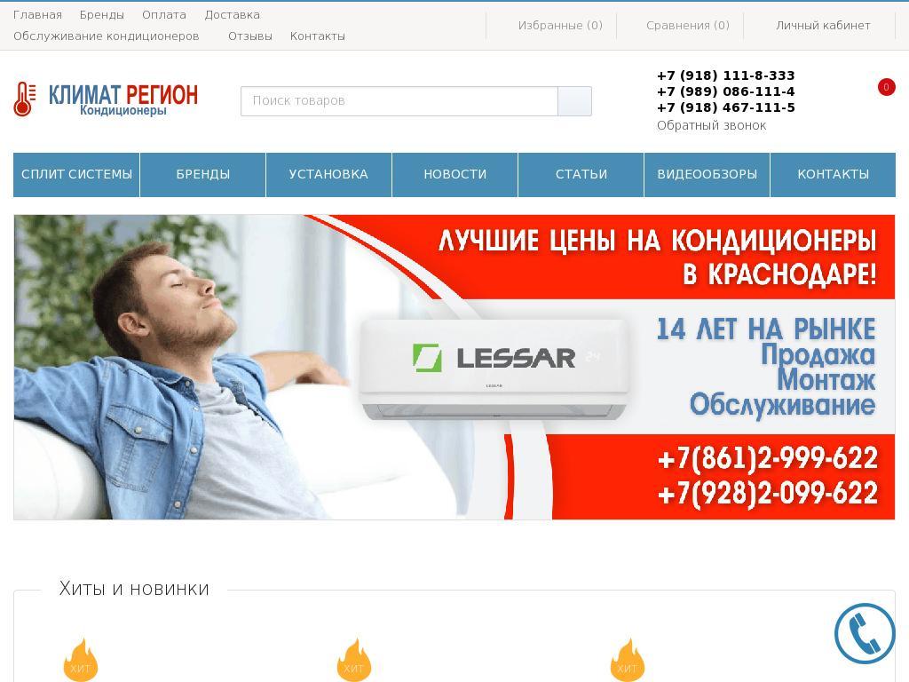 логотип klimatregion.ru