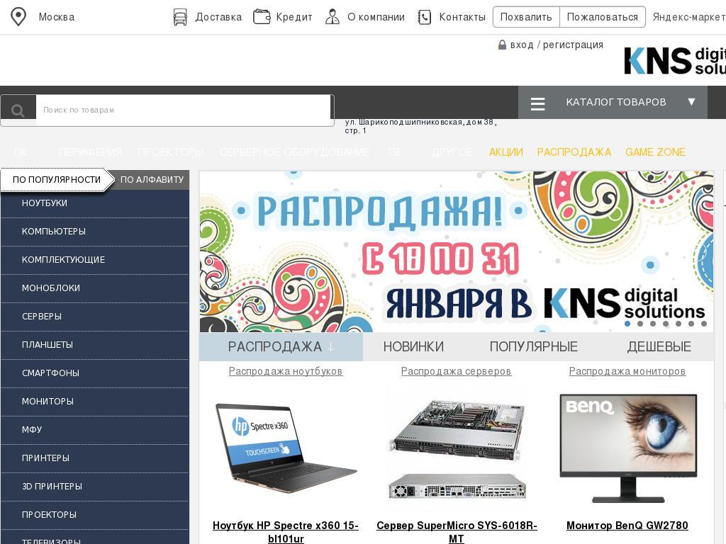 логотип kns.ru