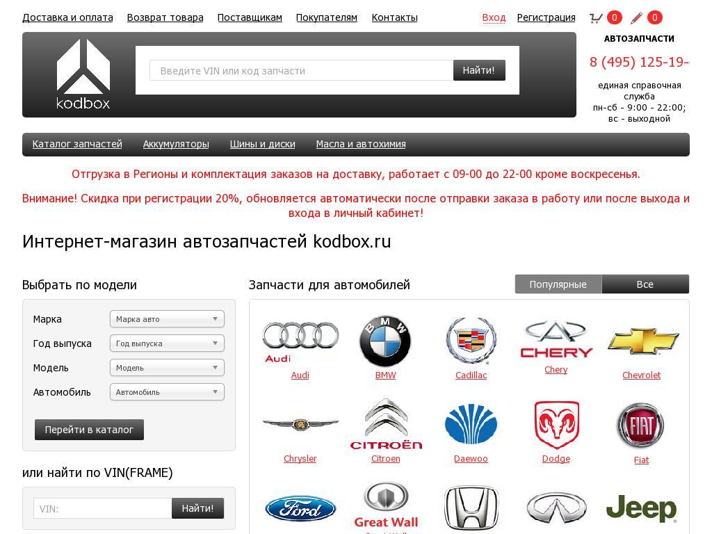 логотип kodbox.ru