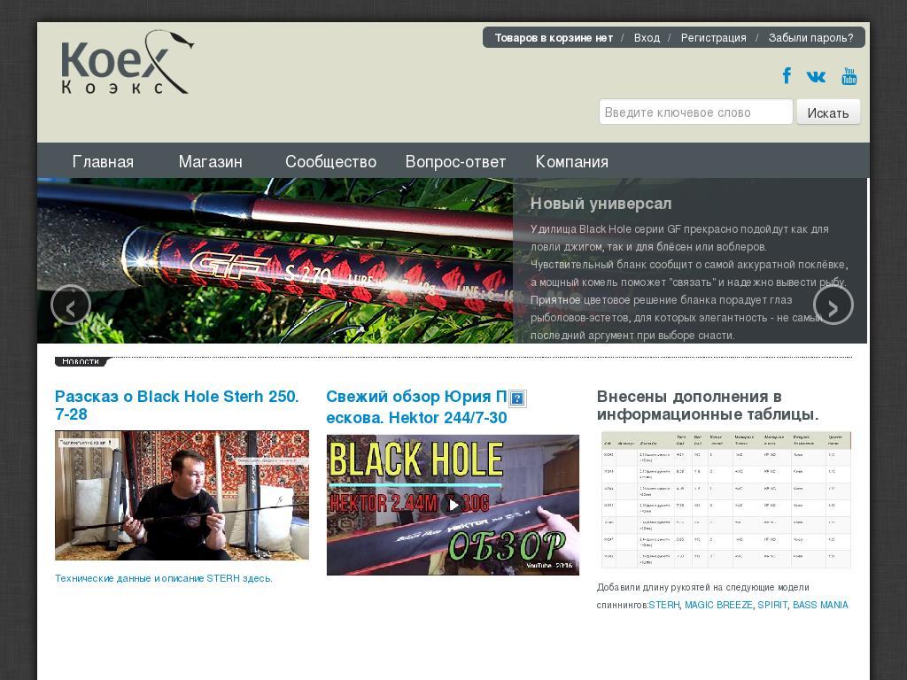 Скриншот интернет-магазина koex.ru