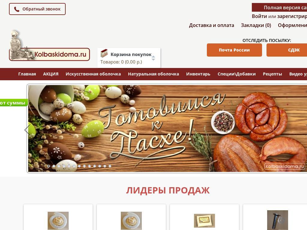 Скриншот интернет-магазина kolbaskidoma.ru