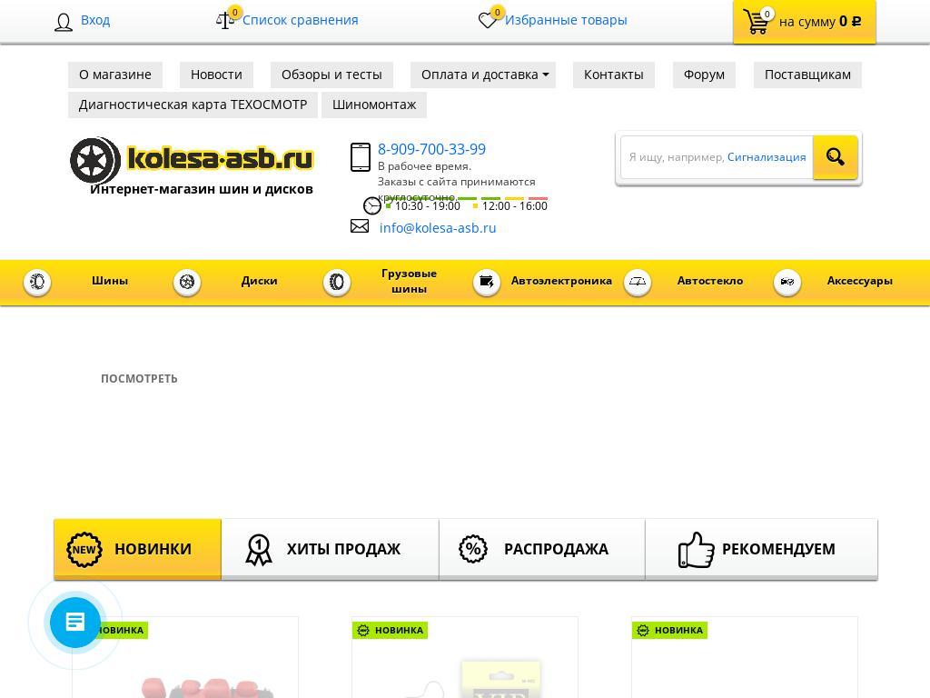 логотип kolesa-asb.ru