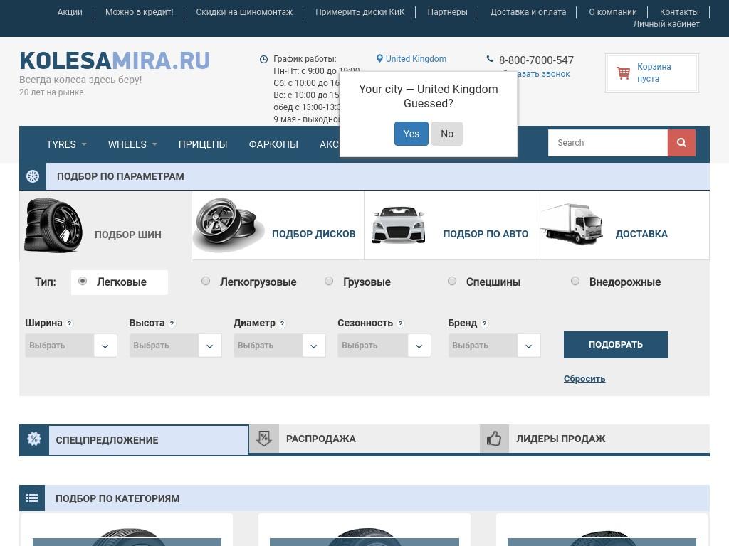 логотип kolesamira.ru
