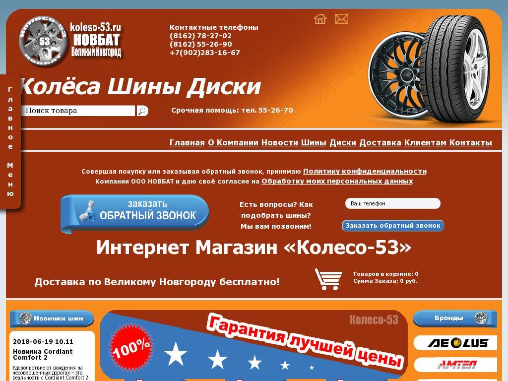 логотип koleso-53.ru