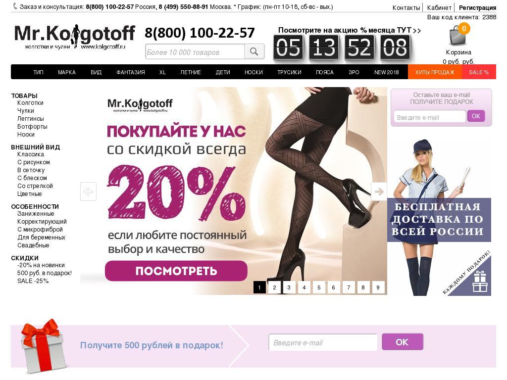 логотип kolgotoff.ru