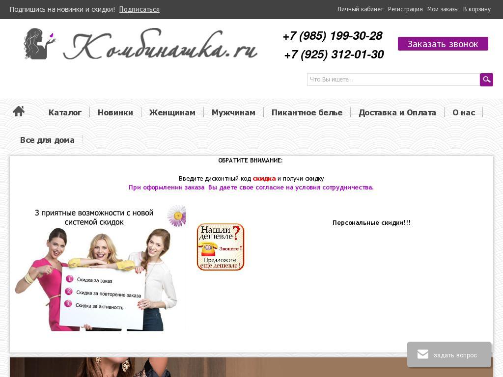 отзывы о kombinashka.ru
