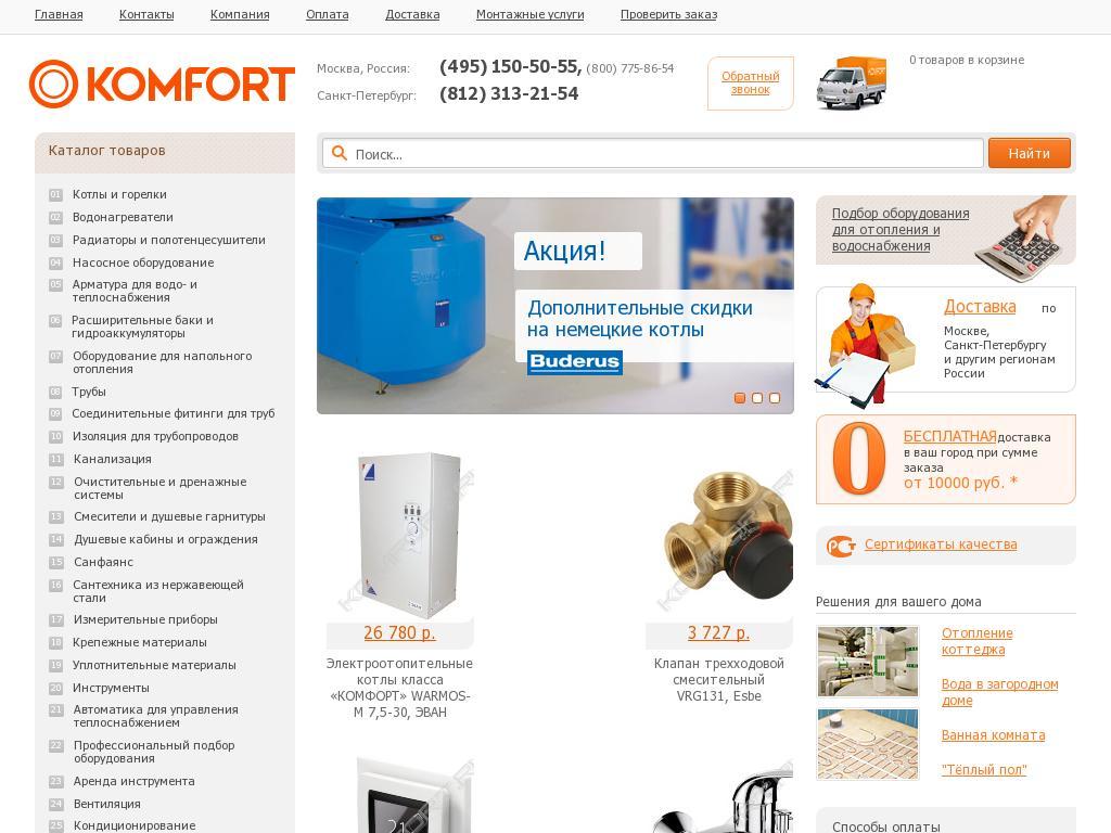 Скриншот интернет-магазина komfort.ru
