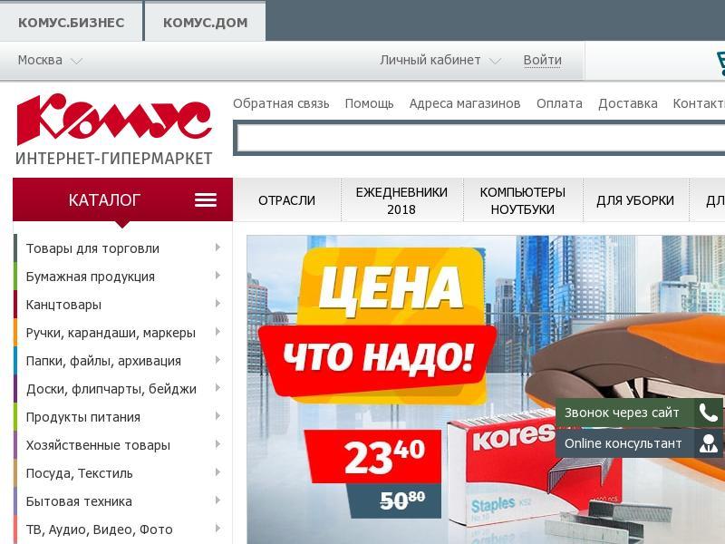 логотип komus.ru
