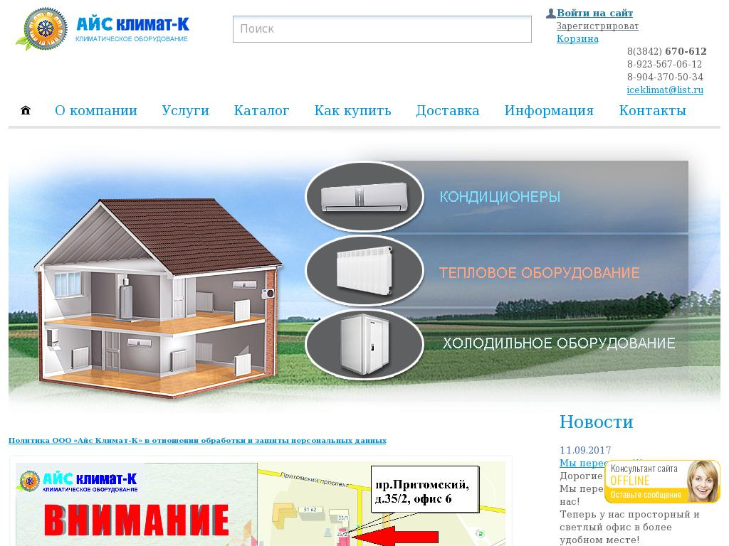 логотип kondicioner42.ru
