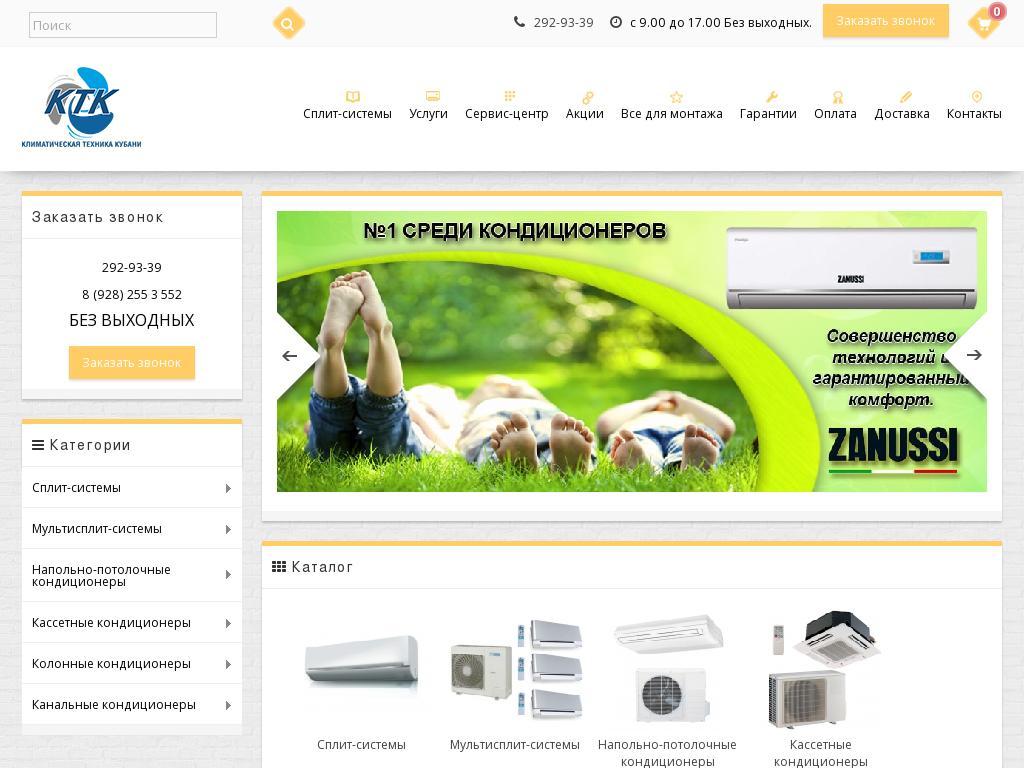логотип kondicioner93.ru