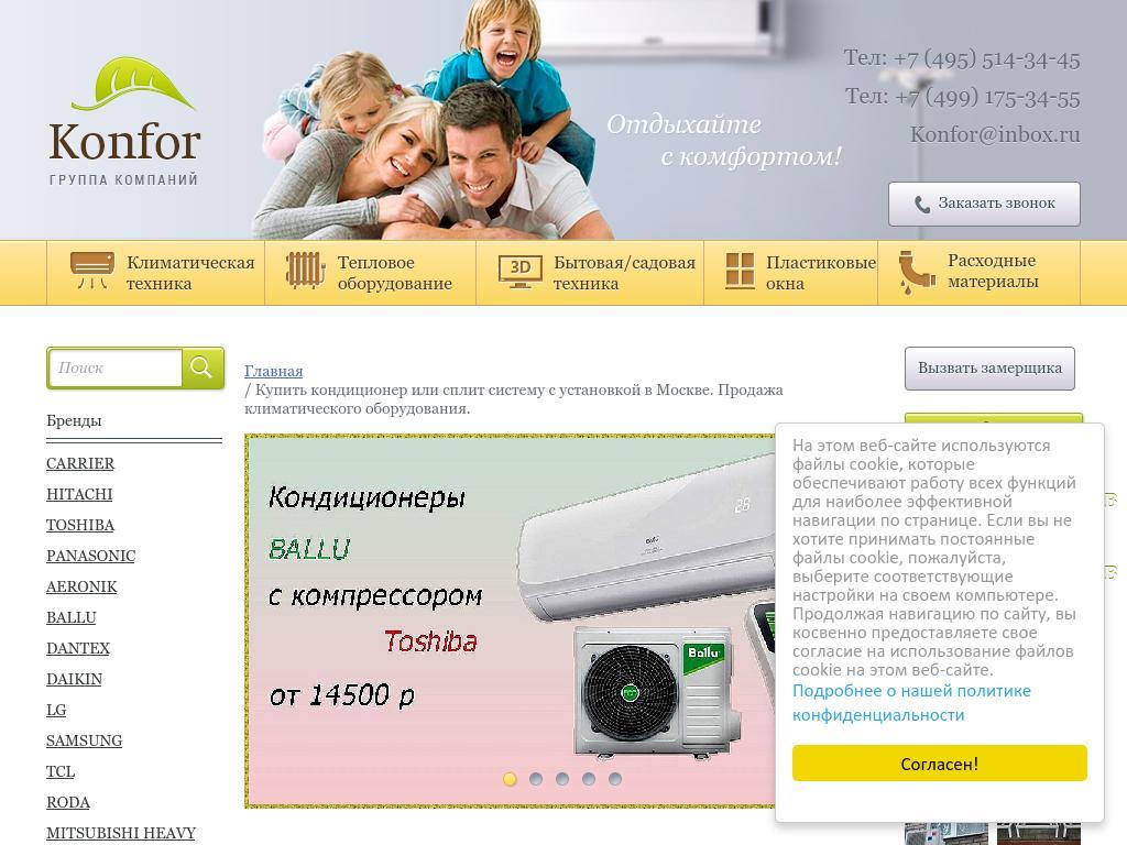 логотип konfor.ru