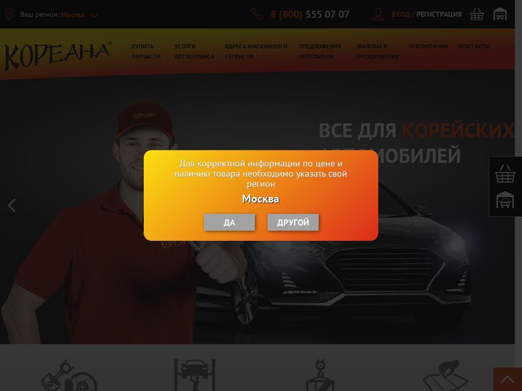 Скриншот интернет-магазина koreanaparts.ru