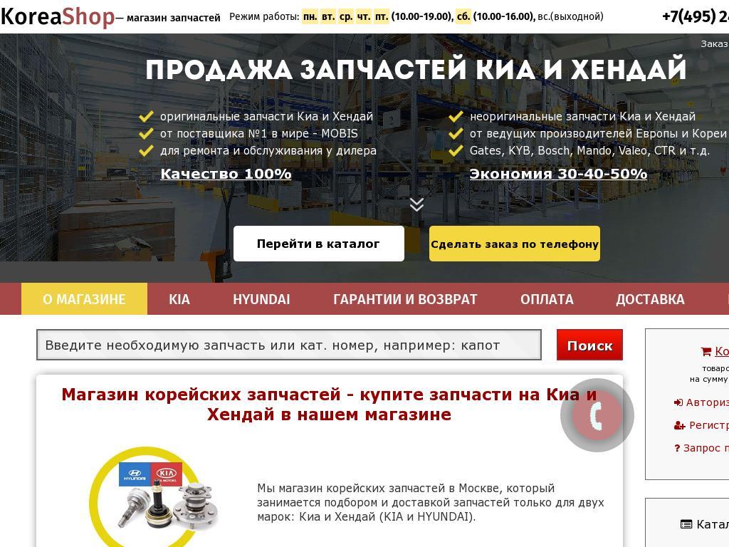 Скриншот интернет-магазина koreashop.ru